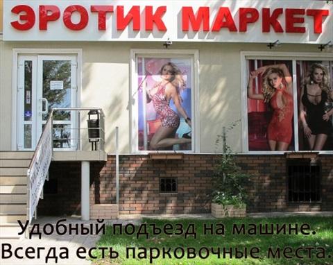 seks-magazin-rostov-don