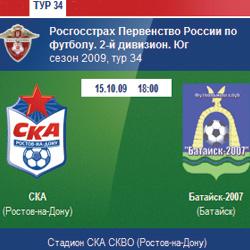 Календарь 2 дивизиона россии зоны юг