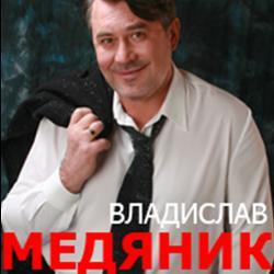 Медяник Скачать Торрент - фото 11