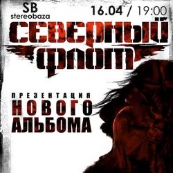 северный флот новый альбом 2015 капот Москве