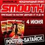 Кастинг американского журнала SMOOTH в Ростове!