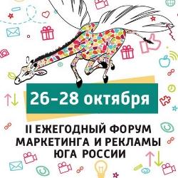 II ежегодный Форум маркетинга и рекламы юга России