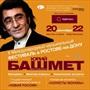 II Международный музыкальный фестиваль в Ростове-на-Дону