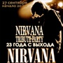 NIRVANA tribute party