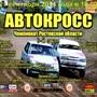 Автокросс 2014