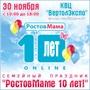 РостовМаме - 10 лет!