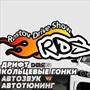 Rostov Drive Show