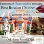 Конкурс Best Russian Children