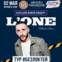 Большой Живой Концерт L'ONE ТУР#БЕЗЛОКТЕЙ