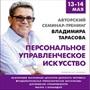 Авторский семинар-тренинг Владимира Тарасова «ПЕРСОНАЛЬНОЕ  УПРАВЛЕНЧЕСКОЕ  ИСКУССТВО»