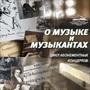 Абонемент Музыкального театра -