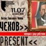 Чехов Рresent