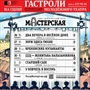 Гастроли Санкт-Петербургского театра «Мастерская»