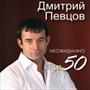 Дмитрий Певцов «Неожиданно за 50»