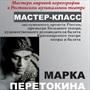 Мастер-класс Марка Перетокина