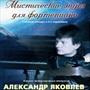 Мистические миры для фортепиано ( Ростовский Государственный Музыкальный Театр )