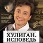 С. Безруков. Исповедь Хулигана